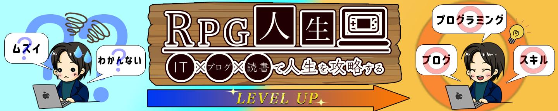 RPG人生 〜IT×ブログ×読書で人生を攻略する〜
